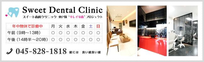 スイート歯科クリニック